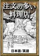 注文の多い料理店 【日本語/英語版】