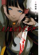 イノセントデビル 1巻(ガンガンコミックスJOKER)