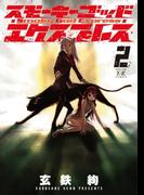 スモーキーゴッドエクスプレス 2巻(まんがタイムKRコミックス)