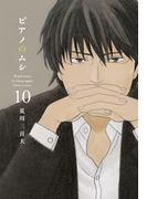 ピアノのムシ 10巻(芳文社コミックス)