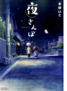 夜さんぽ (RYU COMICS)