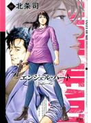 エンジェル・ハート 2ndシーズン 16 (ゼノンコミックス)