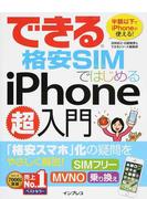 できる格安SIMではじめるiPhone超入門 半額以下でiPhoneが使える!
