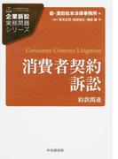消費者契約訴訟 約款関連 (企業訴訟実務問題シリーズ)
