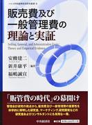 販売費及び一般管理費の理論と実証 (メルコ学術振興財団研究叢書)