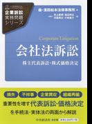 会社法訴訟 株主代表訴訟・株式価格決定