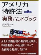 アメリカ特許法実務ハンドブック 第5版