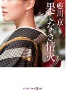 果てなき情火 (イースト・プレス悦文庫)(悦文庫)