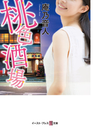 桃色酒場 (イースト・プレス悦文庫)(悦文庫)