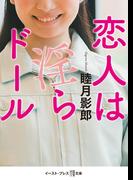 恋人は淫らドール(仮) (悦文庫)(悦文庫)