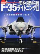 日本のステルス機F−35ライトニングⅡ