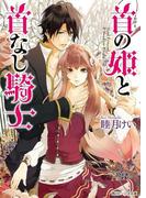 【セット商品】首の姫と首なし騎士8冊セット(角川ビーンズ文庫)