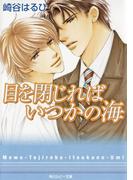【セット商品】ブルーサウンドシリーズ8冊セット