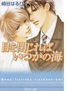 【セット商品】ブルーサウンドシリーズ8冊セット(角川ルビー文庫)