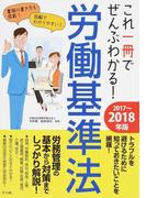 これ一冊でぜんぶわかる!労働基準法 2017〜2018年版