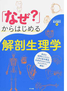 「なぜ?」からはじめる解剖生理学