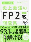 史上最強のFP2級AFP問題集 17−18年版