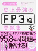 史上最強のFP3級問題集 17−18年版