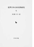 近世日本石灰史料研究 10