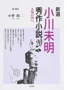 新選小川未明秀作小説20 未知の国へ