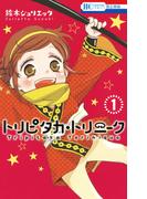 トリピタカ・トリニーク (1)【期間限定 試し読み増量版】(花とゆめコミックス)