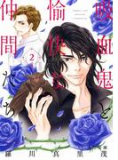 吸血鬼と愉快な仲間たち (2)(花とゆめコミックススペシャル)