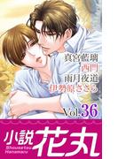 小説花丸 Vol.36(花丸)
