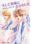 【セット商品】タクミくんシリーズ27冊セット