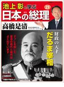 【21-25セット】池上彰と学ぶ日本の総理(小学館ウィークリーブック)