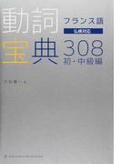 フランス語動詞宝典308 仏検対応 初・中級編