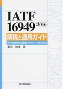 IATF 16949:2016解説と適用ガイド IATF承認取得及び維持のためのルール第5版対応