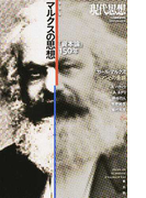現代思想 vol.45−11〈6月臨時増刊号〉 総特集マルクスの思想
