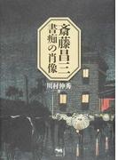 斎藤昌三 書痴の肖像