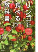 リンゴを食べる教科書