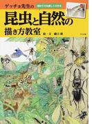 ゲッチョ先生の昆虫と自然の描き方教室 初めてでも楽しくできる
