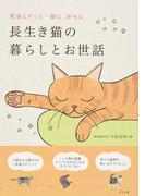長生き猫の暮らしとお世話 愛猫とずっと一緒に、幸せに