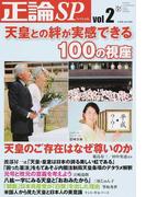 天皇との絆が実感できる100の視座 (日工ムック)