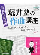 最強作家集団堀井塾の作曲講座 2万曲書いても枯れない作曲テクニック!
