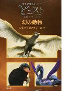 ファンタスティック・ビーストと魔法使いの旅 幻の動物シネマ・ピクチャーガイド