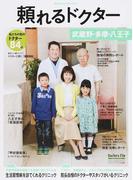 頼れるドクター 武蔵野・多摩・八王子 vol.3(2017−2018) 私たちの街のドクター84名