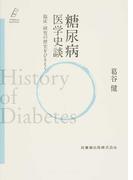プラクティス・セレクション 糖尿病 医学史談 臨床・研究の歴史をひもとく