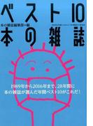 ベスト10本の雑誌 町田市民文学館ことばらんど「本の雑誌厄よけ展」記念