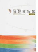 貨幣博物館 日本銀行金融研究所 常設展示図録