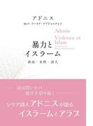 暴力とイスラーム 政治・女性・詩人