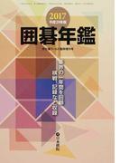 囲碁年鑑 2017
