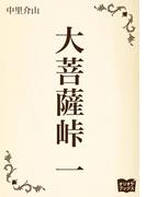 【1-5セット】大菩薩峠
