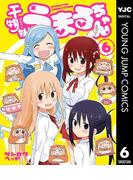 【6-10セット】干物妹!うまるちゃん(ヤングジャンプコミックスDIGITAL)