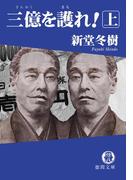 【全1-2セット】三億を護れ!(徳間文庫)