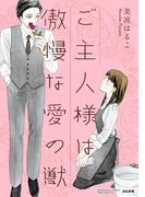 【全1-14セット】ご主人様は傲慢な愛の獣(S*girlコミックス)