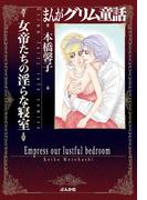 【全1-16セット】まんがグリム童話 女帝たちの淫らな寝室(まんがグリム童話)
